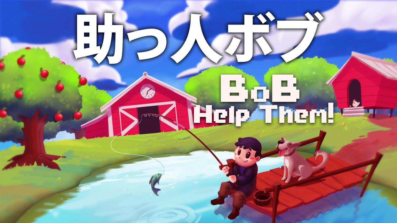 鲍勃帮帮他们(Bob Help Them)插图5