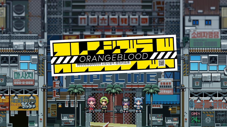 橙色的血液(Orangeblood )插图7